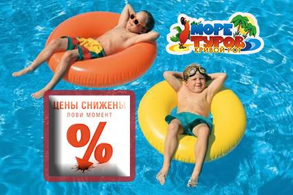 снижение цен на отдых в турции