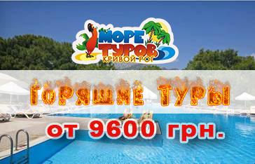 Турция из Кривого Рога — продли себе лето! от 9600грн.